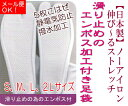 【日本製】ノーアイロンのびる足袋 滑り止め付き ストレッチ足袋 5枚こはぜ 静電気防止・撥水加工 「きねや足袋」 S?2L