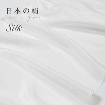 【日本の絹】 シルク 生地 白 布 はぎれ 最高級羽二重 14付(14匁) ホワイト 小巾/小幅 日本製 カット売り/メートル単位売り シルク100% 手作り ハンドメイド マスク用 手芸 silk