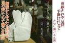 【日本製】特級足袋 高級きねや足袋  手掛け仕立て さらし裏/ネル裏 四枚こはぜ 細型、中型、ゆったり
