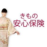 きもの安心保険【smtb-k】【ky】