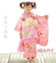 【往復送料無料】七五三 レンタル 3歳 女の子 格安 被布・足袋 付き 9点フルセット ピンク/白紫花 お正月参拝・お参り