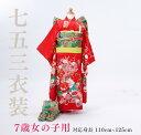 【往復送料無料】【七五三 レンタル】7歳 女の子 格安 白足...