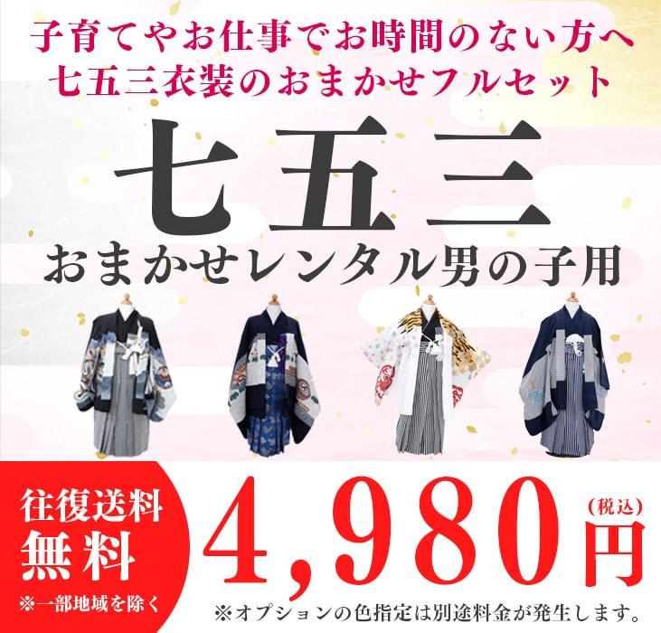 【七五三 レンタル】5歳 男の子 羽織・袴セット! 格安 おまかせ12点フルセット 更に嬉しい 白足袋プレゼント【送料無料】
