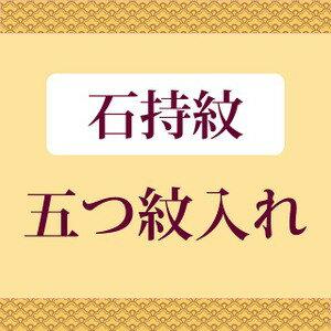 紋入れ・五つ紋 留袖・喪服・男物などに (石持紋) naoshi-mon2 sin5029_shitate