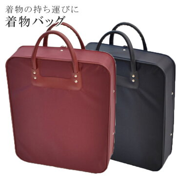 着物バッグ 持ち運び 和装バッグ 和装バック 収納バッグ 日本製 sin4299-kim【新品】【追】