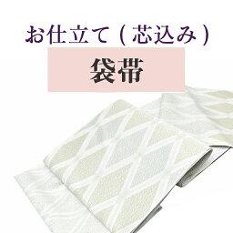 袋帯 仕立て【芯込】の事は全てお任せ下さい・着物ショップ 】shitate-fukuro【KIMONO梅千代】sin5000_shitate