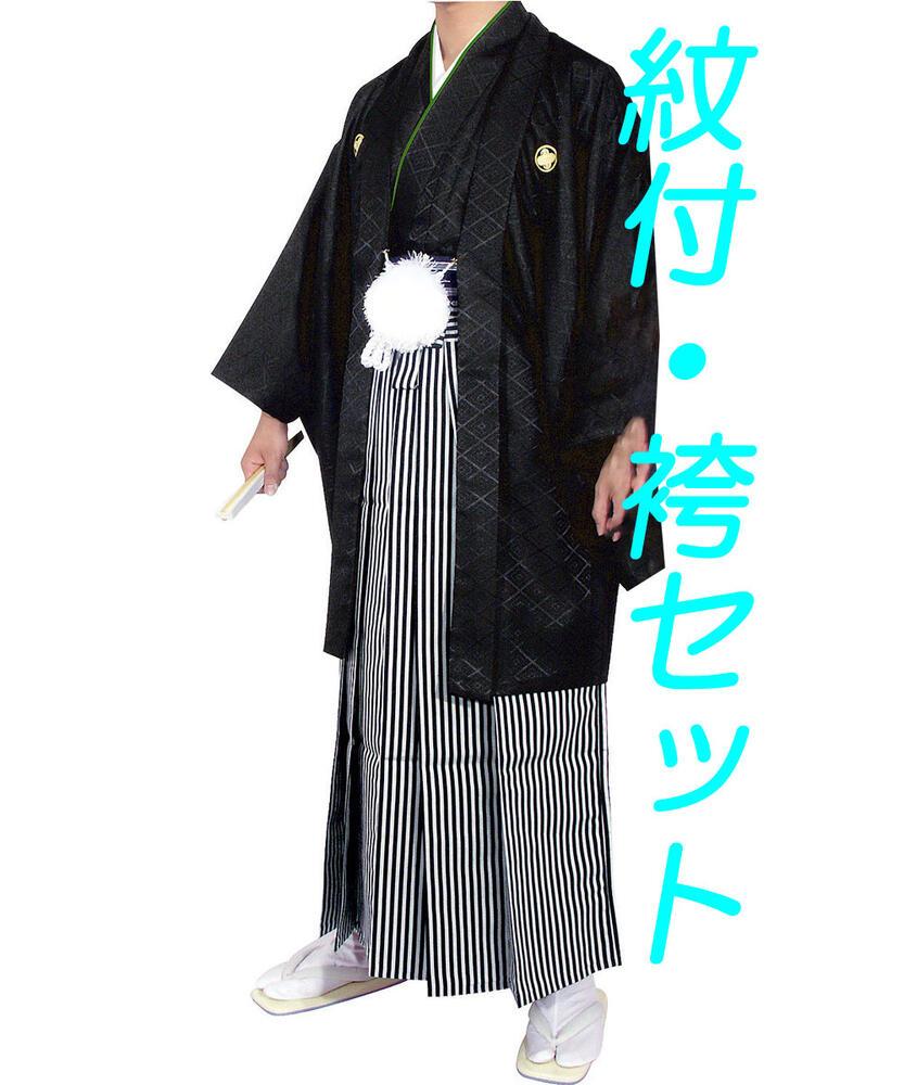 和服, 着物セット  has-007
