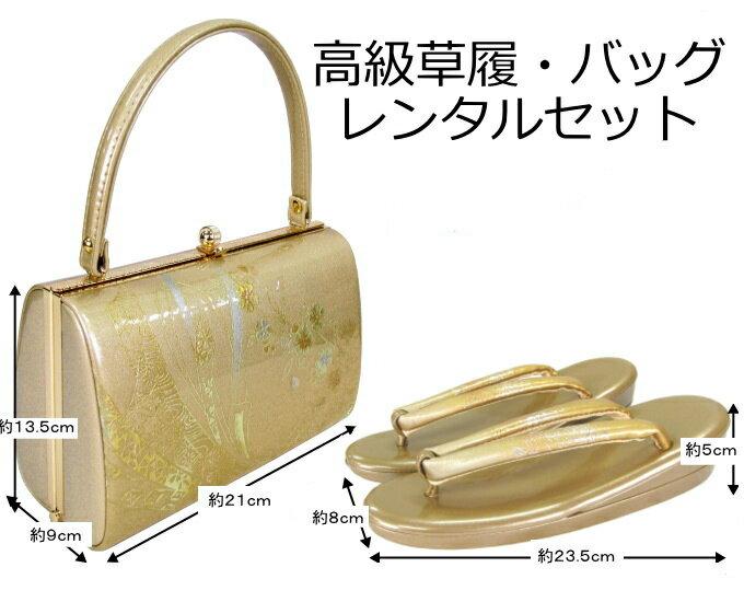 【レンタル】 草履・バッグレンタル 026