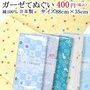 ガーゼ手ぬぐい タオル ガーゼ 日本製 綿100% 和柄 フェイスタオル マスク マスク地 ギフト