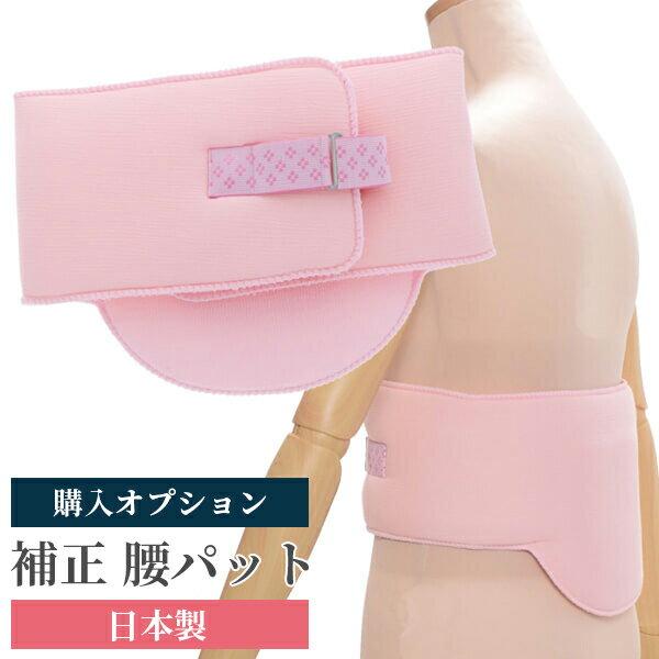 【レンタル同梱商品】補整 腰パット【単品購入不可】