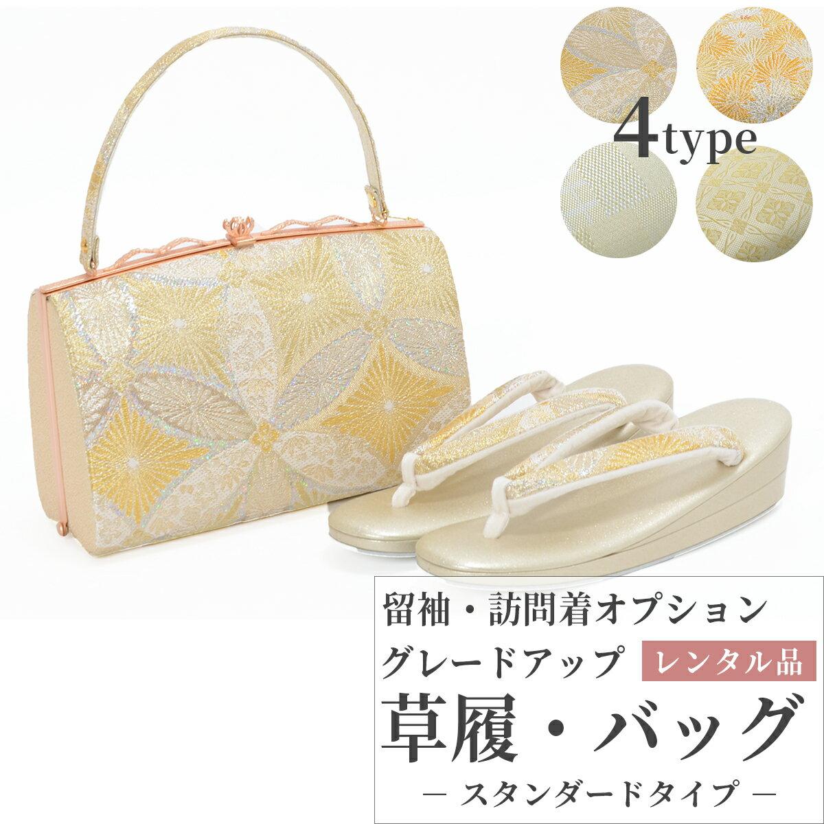 【同梱専用】日本製 グレードアップ草履バッグレンタル -スタンダード-(サイズ22.0-24.5)【単品レンタル不可】