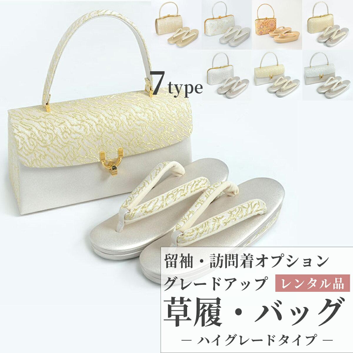 【同梱専用】日本製 グレードアップ草履バッグレンタル(サイズ22.0-24.5)【単品レンタル不可】