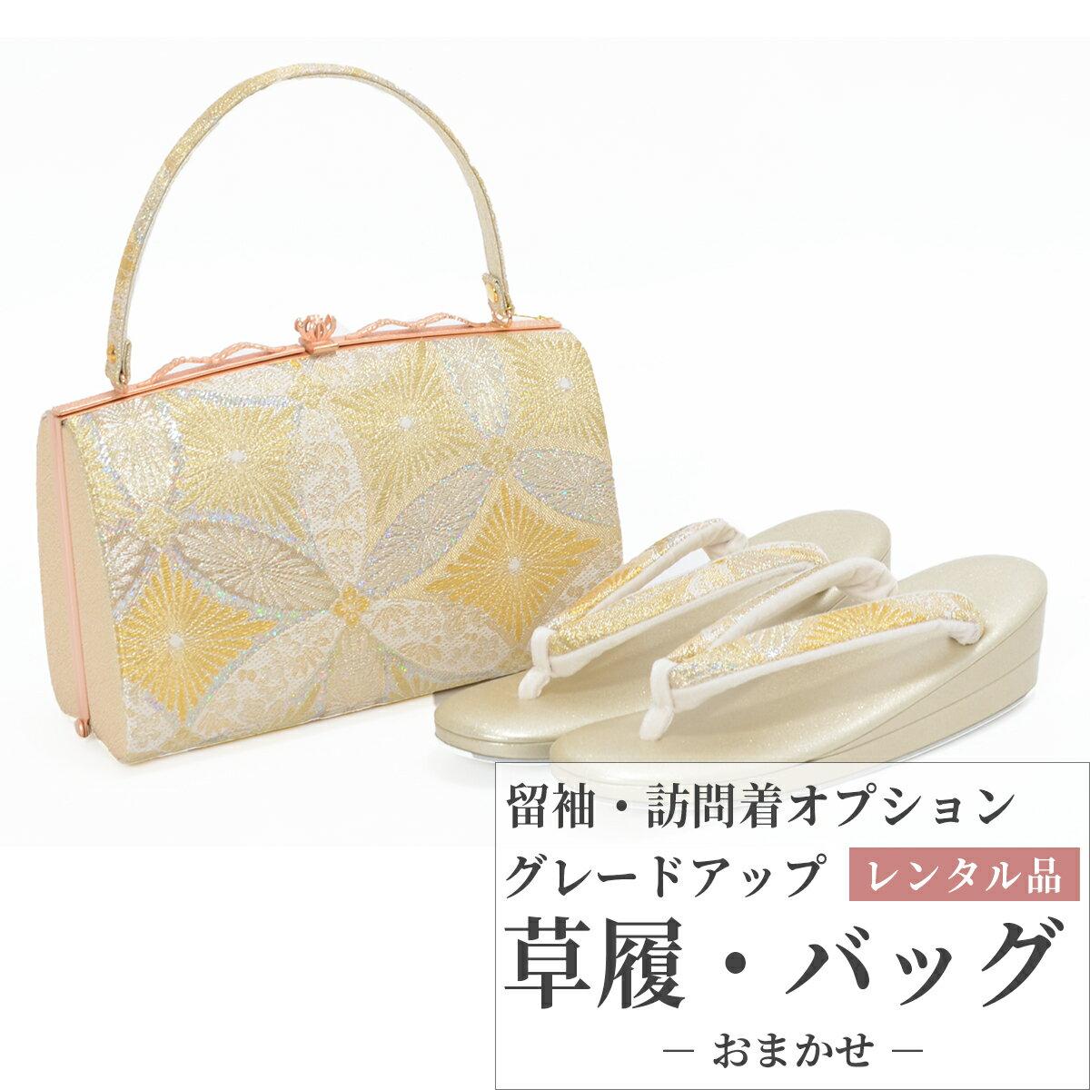 【レンタル同梱専用】日本製 グレードアップ草履バッグレンタル(サイズ22.0-24.5)【おまかせタイプ】【単品レンタル不可】