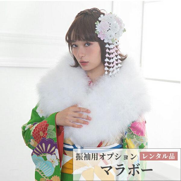 【同梱専用】ショール レンタル マラボー(ホワイト) フルセット用オプション