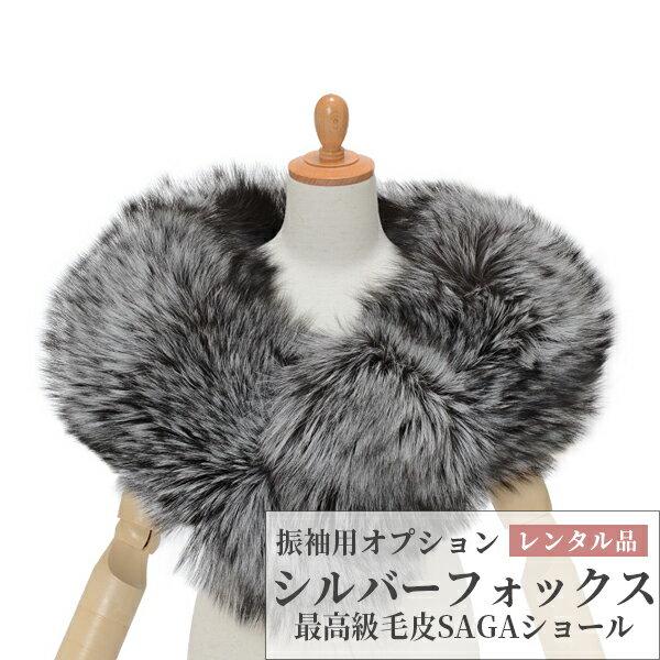【同梱専用】ショール レンタル シルバーフォックス フルセット・帯単品用オプション
