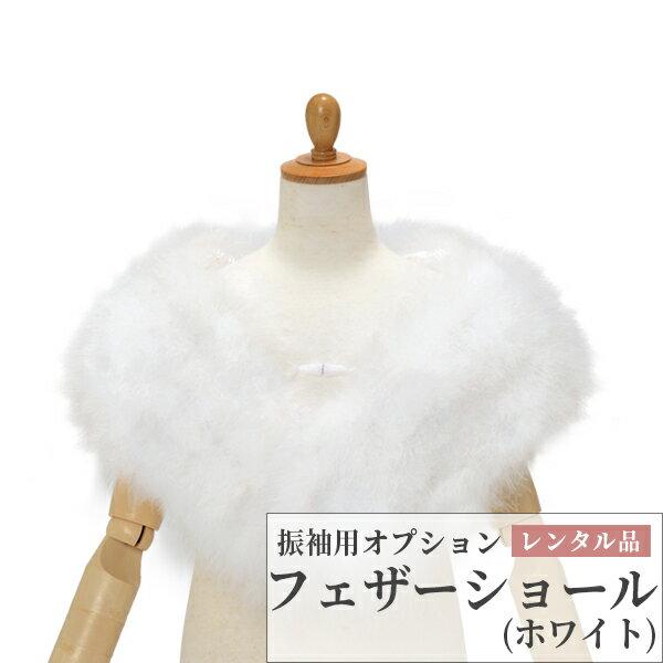 【同梱専用】ショール レンタル フェザー(ホワイト) フルセット・帯単品用オプション