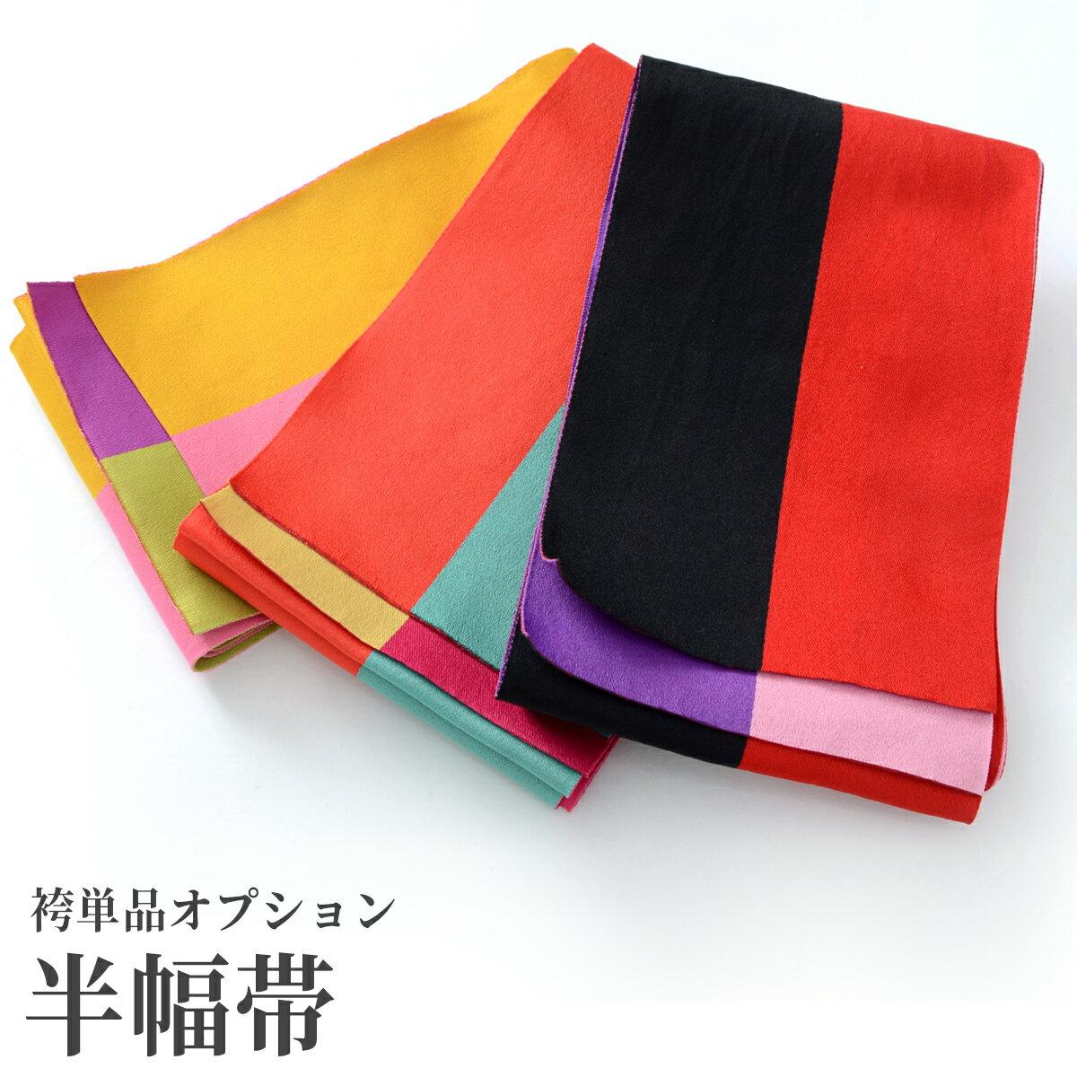 【同梱専用】半幅帯レンタル-袴単品オプション-