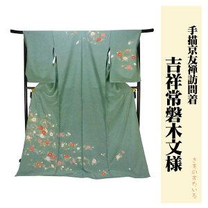 Visit clothes [with full order tailoring] Kimono pure silk Hand-painted Kyoyuzen visiting clothes (Hand thread process) Kissho Joban pattern [ New Arrival] Kimonostyle.com Kimono Star
