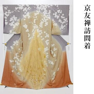 訪問着 着物 【 フルオーダー 手縫いお仕立て付 】 【 送料無料 】工藤豊 手描京友禅訪問着「夜桜」(素描工程) 伝統的工芸品京友禅