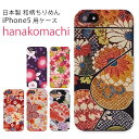 【 ★★★ 】アイフォン5 ケース【 日本製 】iphone5用iphone5s用ケース 和柄 ちりめん 「hanakomachi」 全6パターン