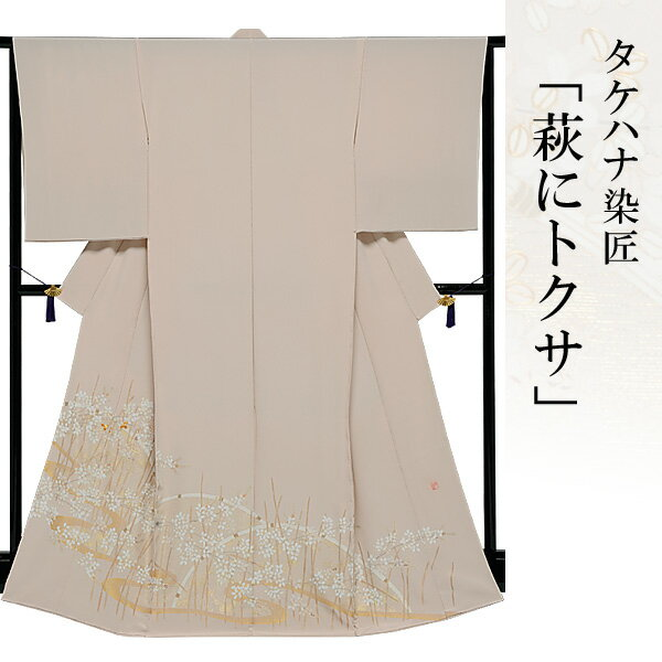 """Color tomesode kimono Kyoto handicraft dyeing craftsmen full order tailoring with service products! Takehana dyed artisan color tomesode (rubber no object processes) ' Hagi on horsetail """""""