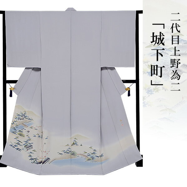 """Color tomesode kimono Ueno for two full order tailoring with service products! Human national treasure Ueno homes two generations superior cortex for 2 (Ueno true) color tomesode (rubber no object processes) """"castle town"""""""