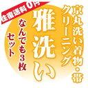 ★★★★ ポイント10倍 ★★★★着物クリーニング・帯クリーニング実績17,000枚!