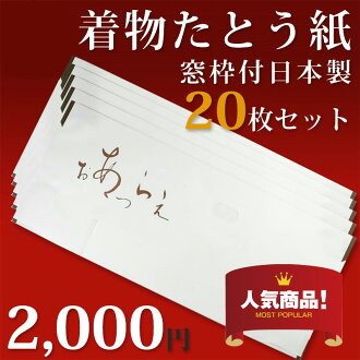 Shipping early October! Challenge to the lows of the kimono! Per 100 yen! Made in Japan 畳紙 (たとうし)