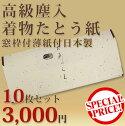 【レビューを書くと送料無料】【折らずに発送】日本製畳紙(たとうし)【お買得20枚セット】