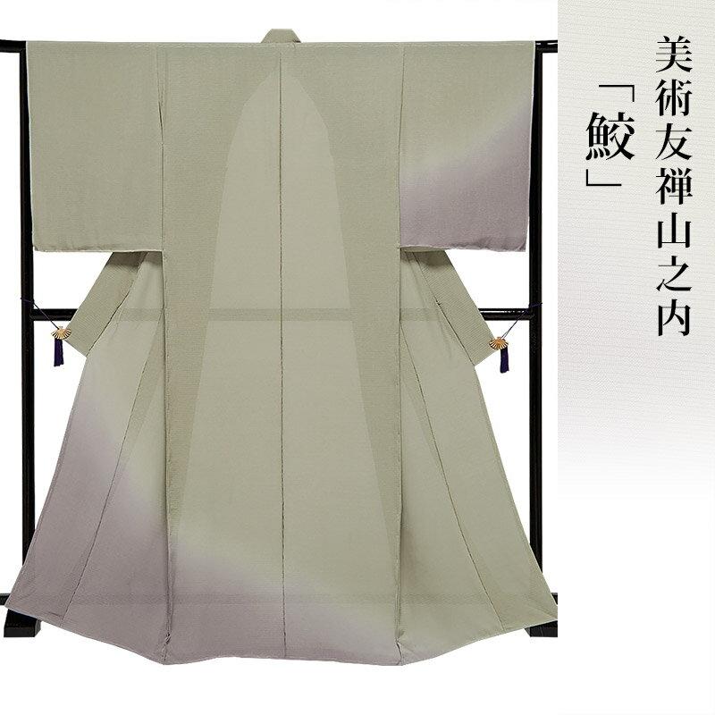 付下 着物 きもの 【 限定品 】 美術友禅山之内付下 「鮫」 (捺染工程):Kimonostyle 着物・訪問着・袋帯