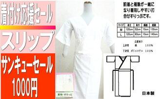 Kimono underwear kimono slip nice 1000 yen to dress kimono slip lingerie and 裾除け with the easy-to-wear meeting kimono slip on styles of kimono this slip! Limited special price ★ Tim sale ★