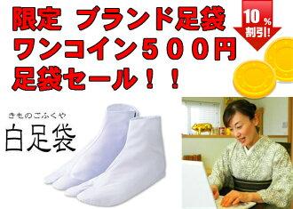 Tabi tabi white always good clean stuff! Azuma wearing brand risked up to 30 cm low-price sales behind tabi size 22-