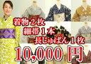 1週間・着物生活セット着物2枚+細帯1本+長襦袢1万円ポッキリセール洗える仕立て上がりのキモノ