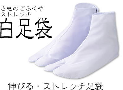 How to stretch white tabi socks M size foot size 22.5-23.5 cm