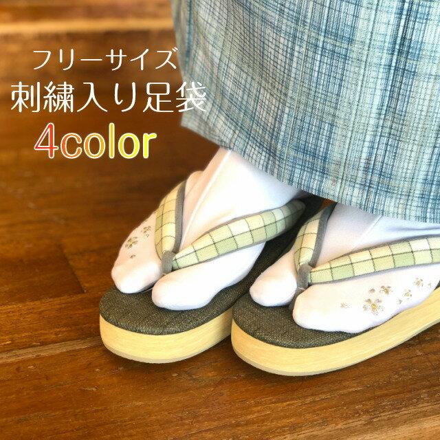 足袋 刺繍 伸びる フリーサイズ 足袋ソックス ストレッチ ししゅう たび 履くタイプ ソックス 靴下 お洒落足袋 かわいい 着物 浴衣 洗える着物