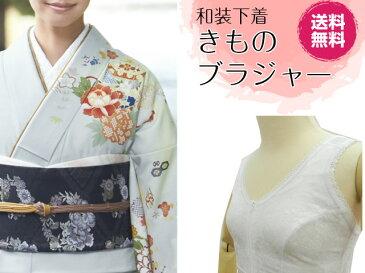 和装ブラジャー 日本製 着物用ブラジャー 着物 ブラ 和装下着 着付け フロント ファスナー 補正パット 補正下着 抗菌 防臭 着付けの基礎 日本製 送料無料