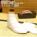 ストレッチ白足袋 LLサイズ 足サイズ25cm〜25.5cm の方 5枚こはぜ