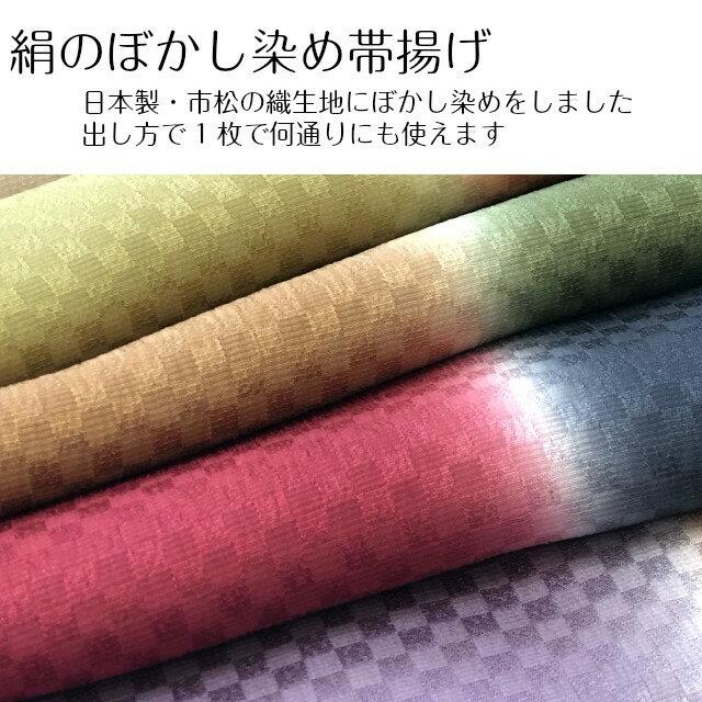 帯揚げ 正絹帯揚げ ぼかし染め 日本製 ちりめん おびあげ 市松模様 地紋 和装 着物 女性用 礼装用 お洒落用  2way 何通りも使える便利なおびあげ