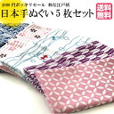 手ぬぐい 日本製 5枚セットで1000円ポッキリ 送料無料 ...