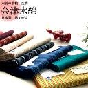 会津木綿 反物12メートル 福島県の織物 木綿の着物 もめん 着物 レディース 女性 和装 単品 単衣 綿 たんもの 会津 あいづ オーダー仕立て 送料無料 マスク にもいい