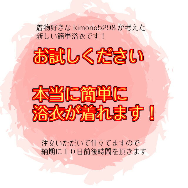 kimono5298(きものごふくや)『セパレート浴衣e』
