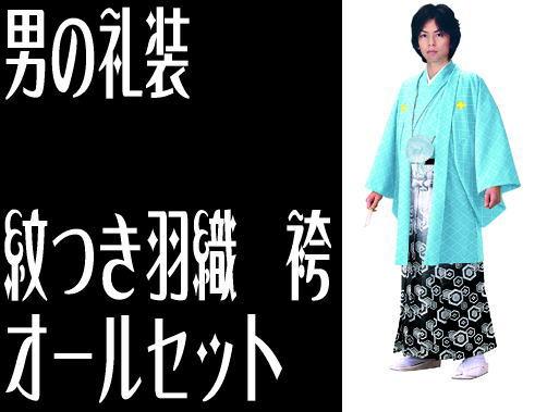 フルセット  男の紋付セット 仕立て上がりすべて揃ってます!:kimono5298