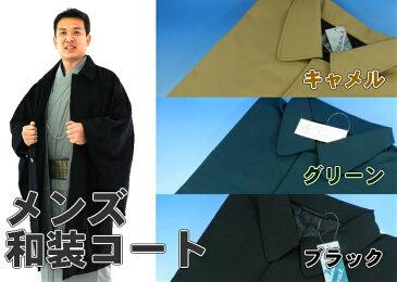 男 和装コート角袖コートメンズ和装コート黒・グリーン・キャメル・ブルー4色あります絶対のお勧め品です
