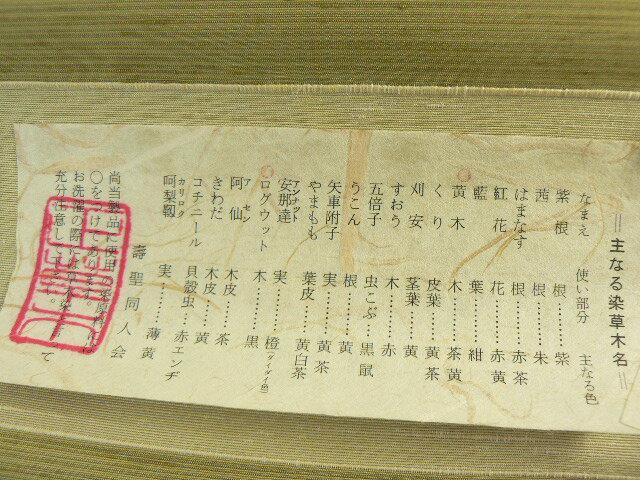 楽天一安い訳あり商品男 正絹 あづさ紬 袴日本製オーダー仕立込み紬 男 はかま びっくり価格