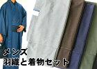 男の着物と羽織セットセールしかも本日送料無料『きものごふくや』おすすめ着物を着て下さいお買い得月間