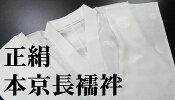 正絹・白長襦袢・仕立て上がりサイズS・M・L地紋入り・留袖・喪服・訪問着礼装からカジュアルまで使えます正絹の高級襦袢です折らずに発送・たとう紙に入れて発送いたします
