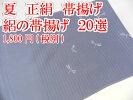 正絹夏の絽帯揚げ地紋入り緒無地フォーマルから普段着まで訪問着・小紋・紬に7月・8月の帯揚げ