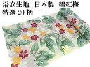 浴衣生地 反物 逸品ゆかた 綿紅梅の生地使用 日本製 反物幅が40センチのワイドサイズ 腕の長い方にも対応