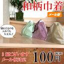 kimono5298で買える「巾着袋 和柄・ひも付きポーチ・ポリ巾着袋245×275ミリ・水濡れにも安心・化粧ポーチ・小物入れ・バス・アメニティー・手提げ袋・旅館ホテル温泉の業務用・粗品・きんちゃく・ポイント消化」の画像です。価格は108円になります。