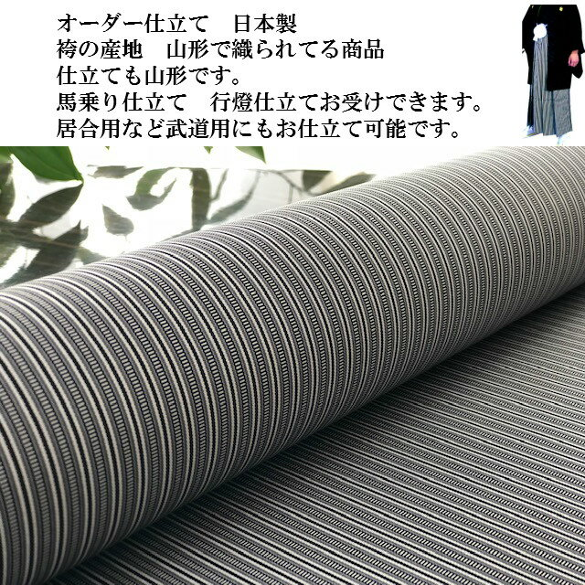 男袴 正絹 オーダー仕立て込 日本製・ウエストと身長をお教えください。仕立て込み 男性用 メンズはかま 日舞・茶道・武道・居合道・尺八・民謡・弓道